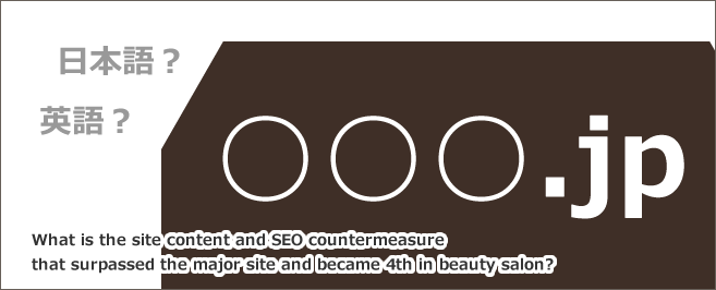 英語ドメインと日本語ドメインのサイト順位比較!どっちがSEOに有利なのか?