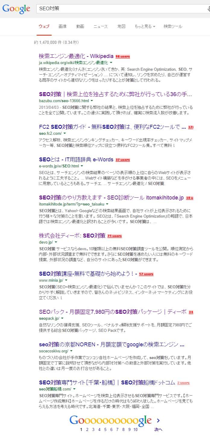 難関キーワード「SEO対策」で検索結果1ページ目のうち3サイトを占めている3つのSEO内部対策