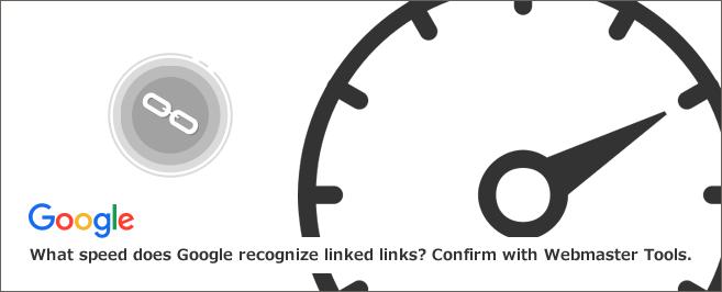 Googleが被リンクを認識するスピードは?ウェブマスターツールで確認 イメージ