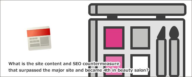 大手サイトを抜いて美容系ワードで4位になったサイト内容とSEO対策とは?