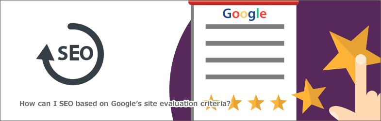 Googleのサイト評価基準をもとにSEOするには?