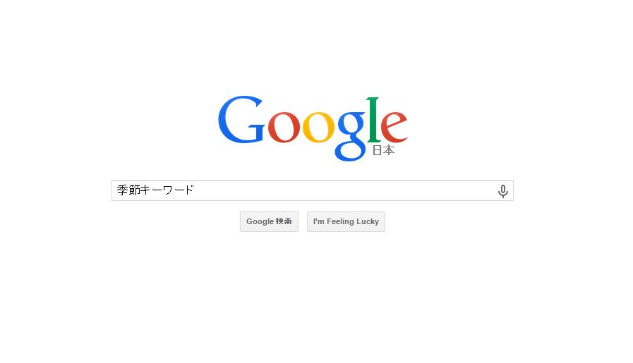 Google  季節キーワード