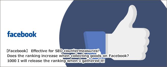 【Facebook】SEO対策に効果的 !? フェイスブックのいいねを集めると順位が上がるのか?1000いいね集めた時の順位公開します!