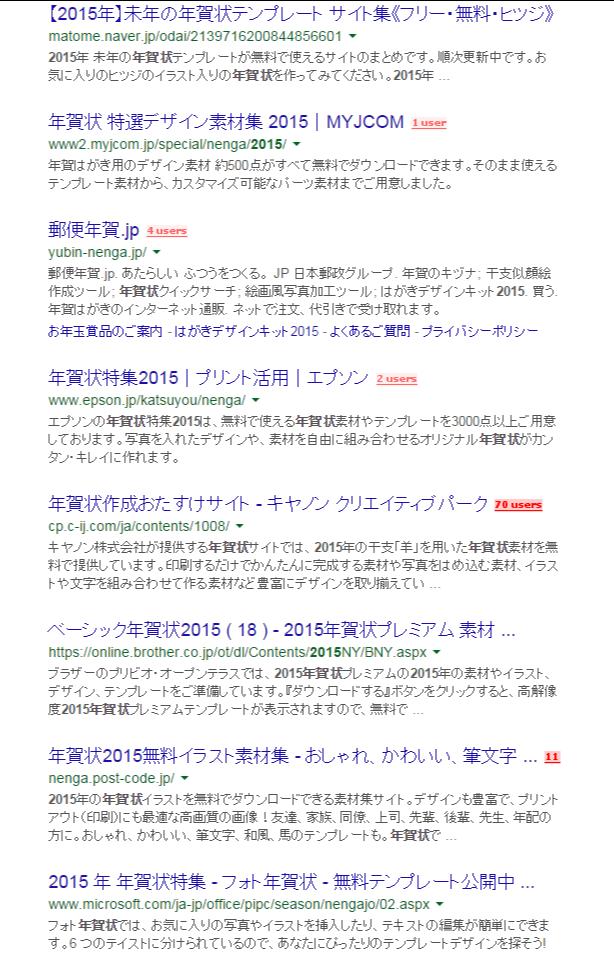年賀状 2015 - Google 検索