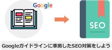 Googleガイドラインに準拠したSEO対策をしよう