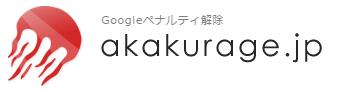 被リンクペナルティ解除ツール|Googleペナルティ解除 akakurage.jp