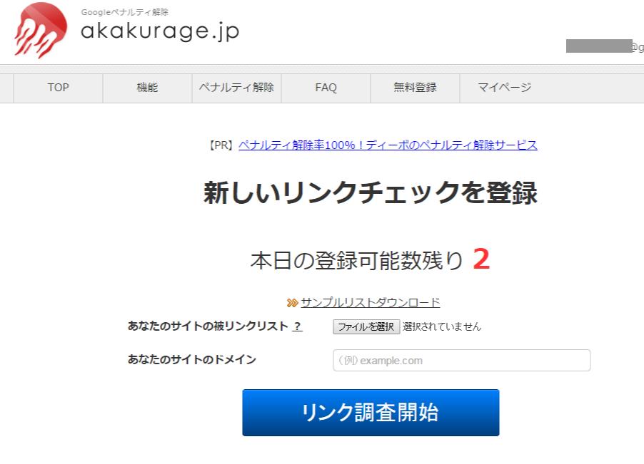被リンクリスト登録|akakurage.jp