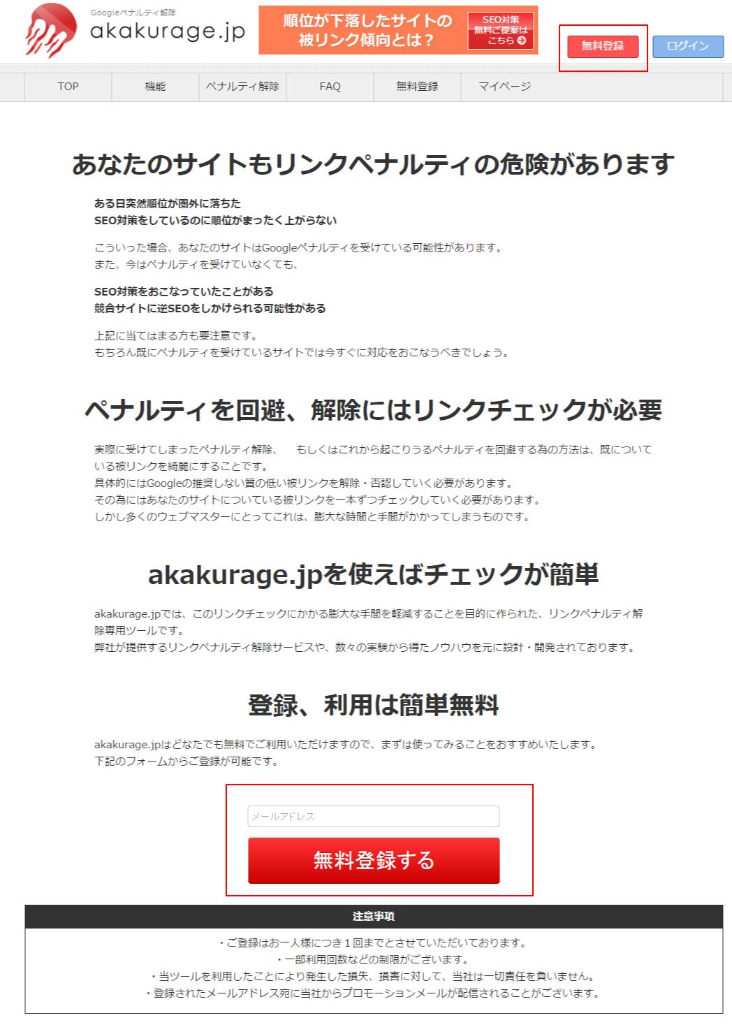 Googleペナルティ解除 akakurage.jp登録