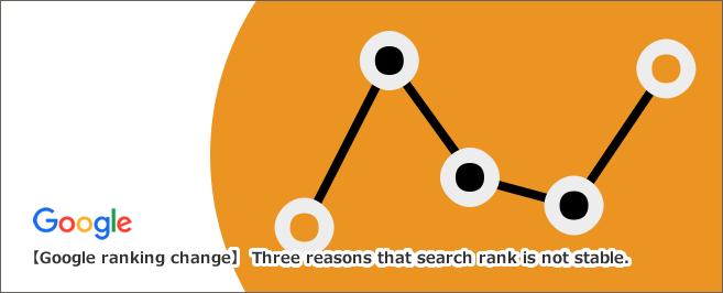 【Google順位変動】検索順位が安定しない3つの理由