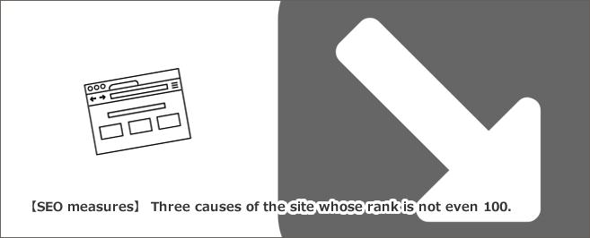 【SEO対策】順位が100位にも入らないサイトの3つの原因