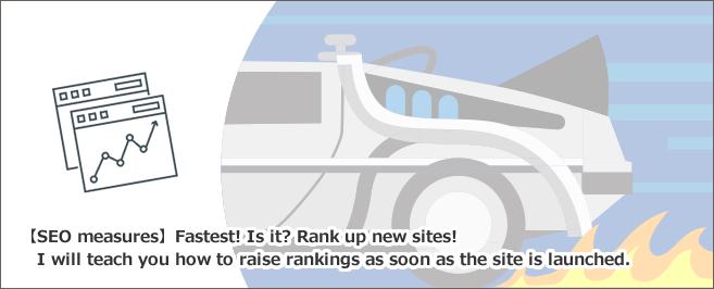 【SEO対策】最速!?新規サイトの順位アップ!サイトを立ち上げてすぐに順位を上げる裏技教えます