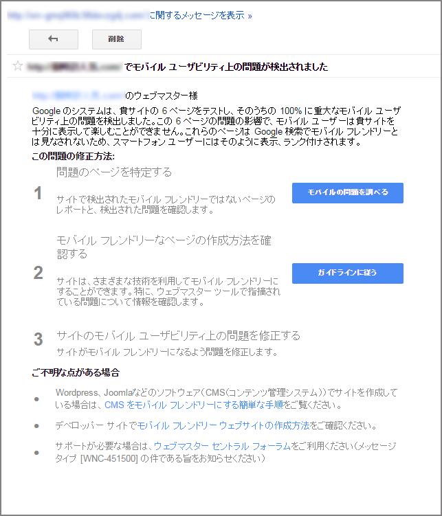 ウェブマスター-ツールスマホメッセージ