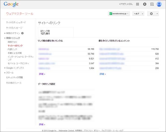 ウェブマスターツール-サイトへのリンク画像
