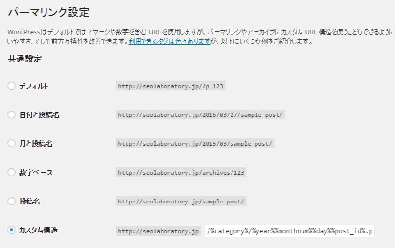 Wordpresパーマリンク設定 画面