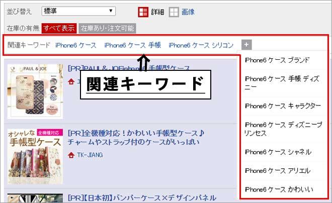 楽天検索関連キーワード