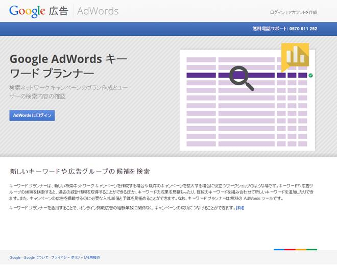 Googleキーワードプランナーの使い方|アドワーズキーワードツールを無料で使いこなす方法