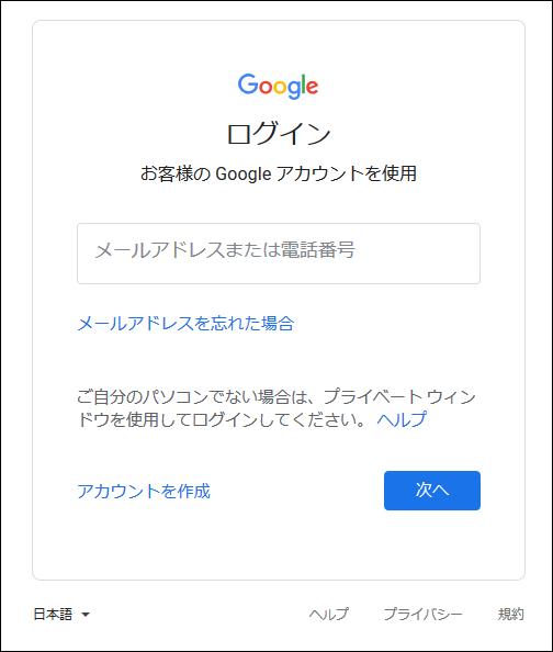 ウェブマスターツールの登録方法について②