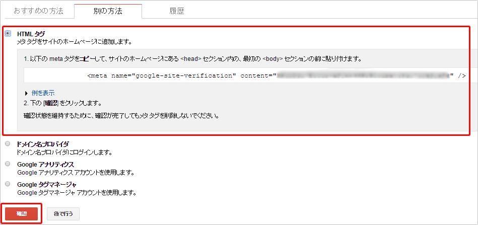 ウェブマスターツールの登録方法について④