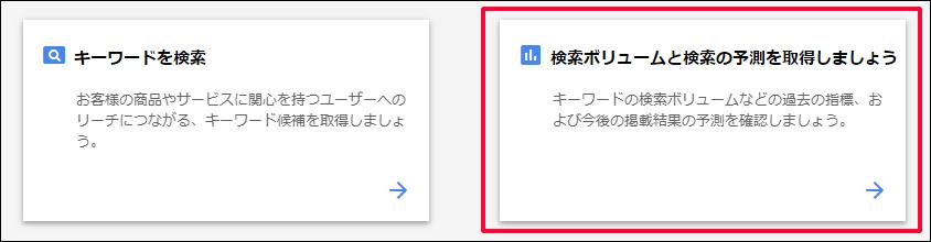 キーワードプランナーのリスティング(Google広告)目的の使い方③