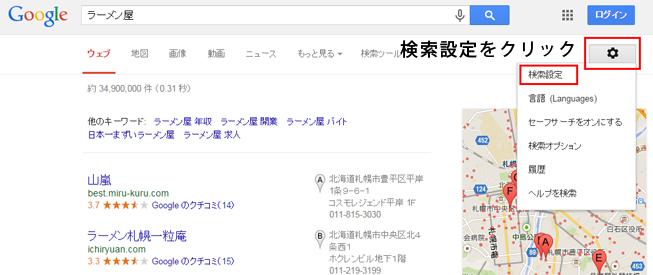 Googleの検索設定をクリックする