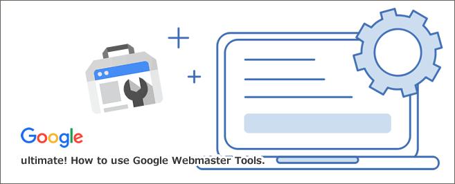 【SEOツール】究極!Google ウェブマスター ツールの使い方