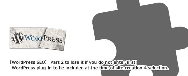 【WordPress SEO】最初に入れなきゃ損をするパート2!サイト作成時に入れるべきWordPressプラグイン4選