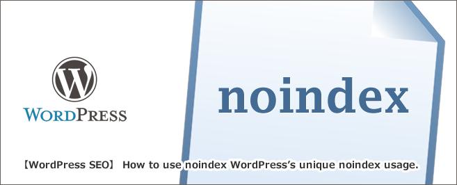 【WordPress SEO】noindexの使い方 WordPressの独特のnoindexの使い方