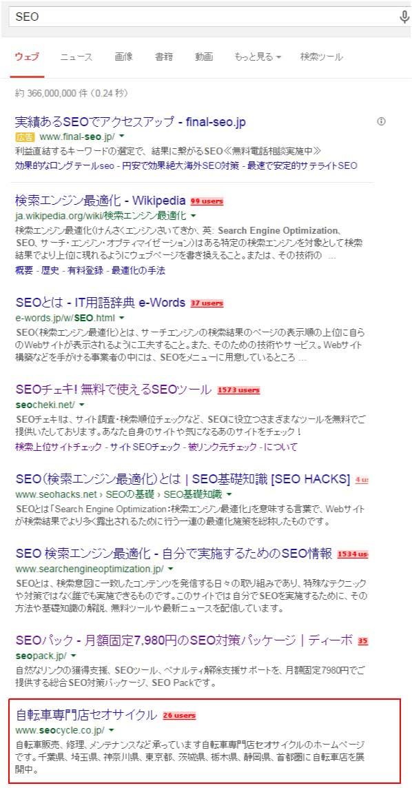 SEO---Google-検索
