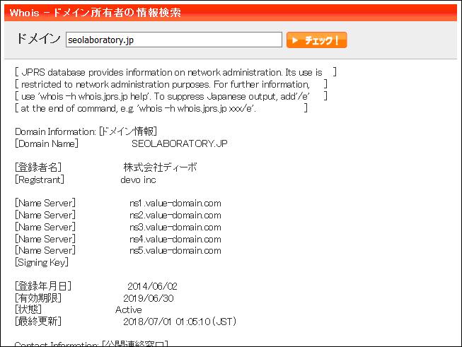 SEOチェキのWhoise情報チェック機能の使い方②