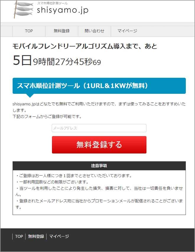 スマホ順位チェックツールshisyamo.jpTOP