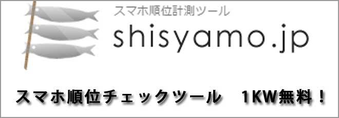 スマホ順位チェックツールshisyamo.jp