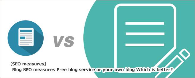 【SEO対策】ブログのSEO対策 無料ブログサービスと独自ブログどっちがいいか?