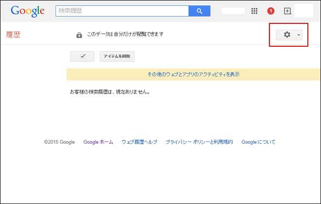 google検索履歴画面