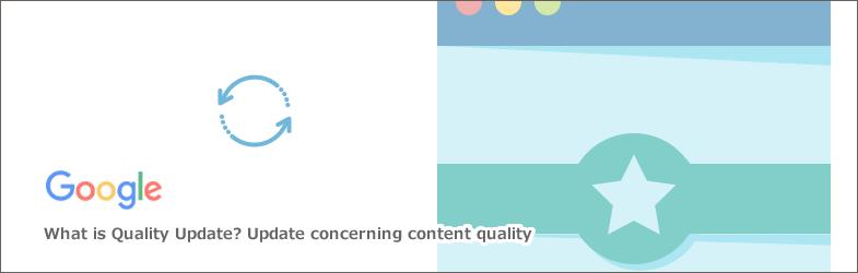 クオリティアップデートとは?コンテンツ品質に関わるアップデートについて
