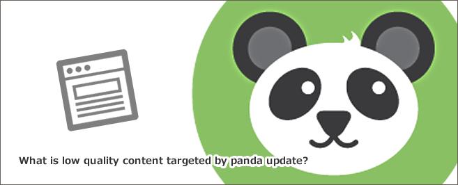 今度のパンダアップデートで狙われる質の低いコンテンツとは?