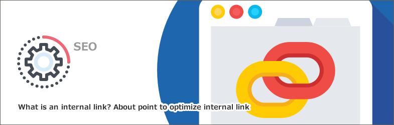 内部リンクとは?内部リンクを最適化するためのポイントについて