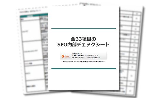 【人気無料SEOレポート】全33項目のSEO内部チェックシート開示中!