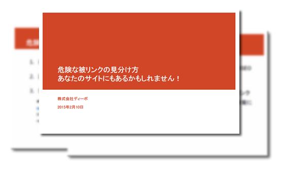 【人気無料SEOレポート】危険なリンクの見分け方レポート 無料ダウンロードできます