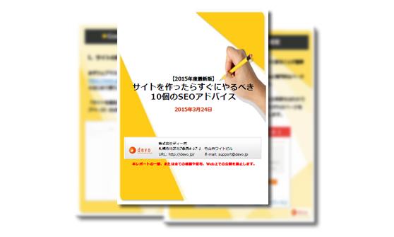 【人気無料SEOレポート】サイトを作ったらすぐにやるべき10個のSEOアドバイス レポート開示中!