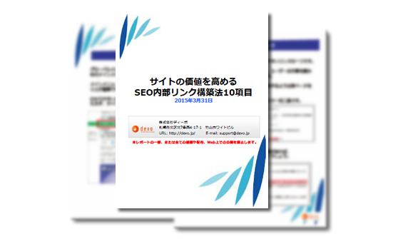 【人気無料SEOレポート】サイトの価値を高めるSEO内部リンク構築法10項目