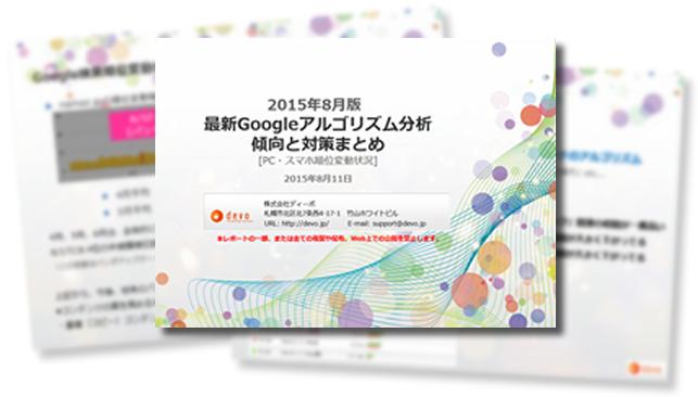 【新着無料SEOレポート】2015年8月版 最新Googleアルゴリズム分析傾向と対策まとめ(PC・スマホ順位変動状況)