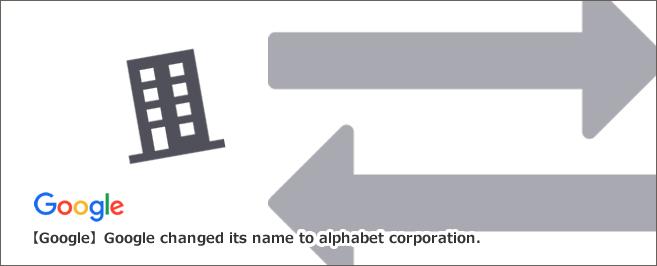 【Google】米Google(グーグル)が、株式会社アルファベットに社名変更