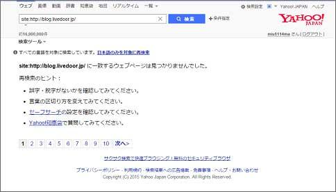 Yahooのライブドアブログのsite:結果