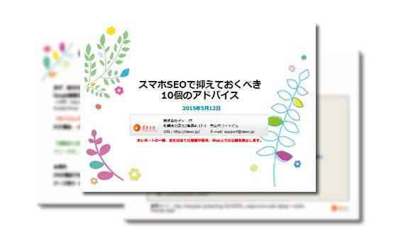 【人気無料SEOレポート】スマホSEOで抑えておくべき10個のアドバイス レポート開示中!