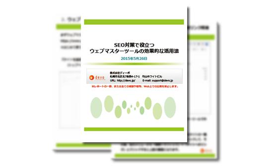 【SEO対策】SEO対策で役立つGoogle Search Console(ウェブマスターツール)の効果的な活用法 レポート開示中!