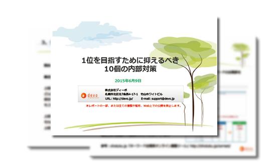 【無料SEO】1位を目指すために抑えるべき10個の内部対策 レポート開示中!