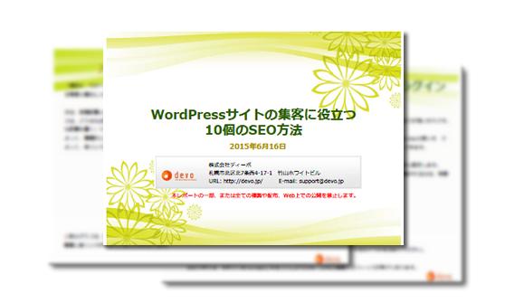 WordPressサイトの集客に役立つ10個のSEO方法