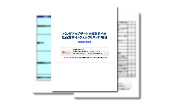 【SEO対策】パンダアップデートで抑えるべき低品質サイトチェックリスト31項目 開示中!