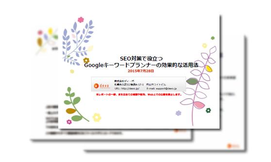 【Google】SEO対策で役立つGoogleキーワードプランナーの効果的な活用法 レポート開示中!