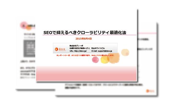 【SEO対策】SEOで抑えるべきクローラビリティ最適化法 レポート開示中!